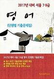 2017년 대비 서울 7/9급 영어(단원별 기출문제집)