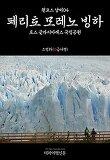 원코스 남미04 페리토 모레노 빙하 로스 글라시아레스 국립공원