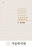 자윤한의원 여성건강가이드 01. 생리불순