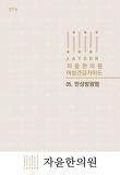 자윤한의원 여성건강가이드 05. 만성방광염