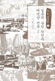 제2차 세계대전. 8  일본의 남방 작전과 태평양 전역(1)