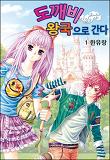 [고화질] [꽃님] 도깨비왕국으로 간다 01권