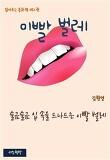 읽어주는 동화책 002. 이빨 벌레