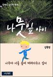 읽어주는 동화책 001. 나뭇잎 아이