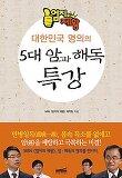 대한민국 명의의 5대 암과 해독 특강