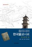 동아시아한국불교사료(중국문헌편)