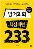 영어회화 핵심패턴 233(2016개정판)