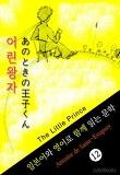 어린왕자 (일본어 와 영어로 함께 읽는 문학:あのときの王子くん)