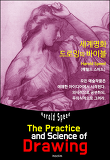 The Practice and Science of Drawing (세계명화 드로잉의 기술