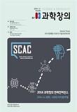 월간 과학창의 2016년 11월호