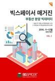 빅스페이서 매거진(부동산 분양 빅데이터) 2016. 11월~12월(분양예정) VOL. 2