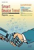 Smart Device Trend Magazine Vol.22