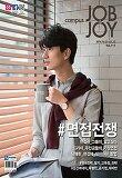 캠퍼스 잡앤조이 CAMPUS JOB & JOY (격주간) 제111호