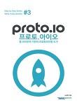 Proto.io (프로토.아이오) - 웹 브라우저 기반의 프로토타이핑 도구