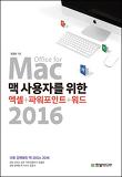 맥 사용자를 위한 엑셀+파워포인트+워드 2016