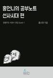 홍언니의 공부노트: 선사시대