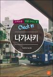 Check in 나가사키: 스마트한 여행 가이드북