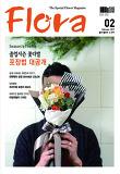 월간 FLORA 2006년 1월호