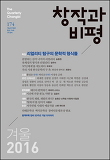 창작과비평 174호(2016년 겨울)