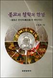 불교와 철학의 만남