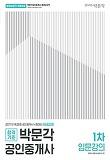 2017 박문각 공인중개사 1차 입문강의