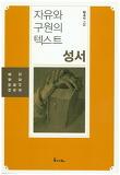 자유와 구원의 텍스트 성서