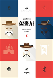 삼총사 2권 - 청소년 클래식 01