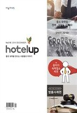 hotelup(호텔업) 118호