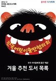한국 어린이 출판 협의회 겨울 추천 도서 목록