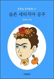 슬픈 네티치아 공주 - 문현실 창작동화 27