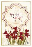 랑을 품은 나리송이 3 (완결)