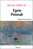 Ezra Pound - 영어로 읽는 세계문학 589