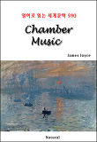 Chamber Music - 영어로 읽는 세계문학 590