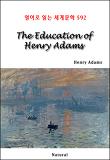 The Education of Henry Adams - 영어로 읽는 세계문학 592