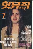 핫뮤직(HOT MUSIC) 1994년 07월호
