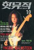 핫뮤직(HOT MUSIC) 1996년 10월호