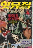 핫뮤직(HOT MUSIC) 1997년 04월호
