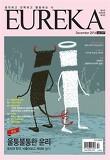 월간 유레카 397호 (2016.12)