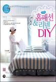 친절한 홈패션&리넨 DIY - 친절한 DIY 교과서 022
