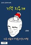 읽어주는 동화책 011. 기억 지우개