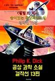 필립K.딕(Philip K. Dick)의 '숨어 있는' 공상과학소설 걸작선 13편(블러드 러너, 토탈리콜, 마아너리티 리포트 원작가)