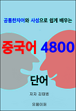 중국어 4800 단어