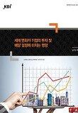 세제 변화가 기업의 투자 및 배당 결정에 미치는 영향
