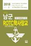 2018 서박사 남군 ROTC 학사장교 : 지적 인지능력검사 + 국사