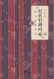 신코킨와카슈 (상)