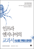 인프라 엔지니어의 교과서-시스템 구축과 관리편