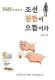 조선 침뜸이 으뜸이라