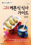 케톤식 식사 가이드