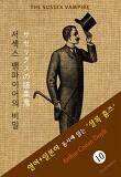 서섹스 뱀파이어의 비밀 ('셜록 홈즈' 추리소설: 영어+일본어 동시에 읽기)