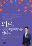 의료, 4차산업혁명을 만나다